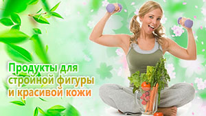 Продукты для поддержания женской красоты и здоровья