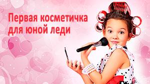Первая косметичка для девочки