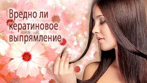 Вредно ли кератиновое выпрямление волос