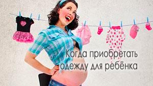 Можно ли покупать вещи до рождения ребенка