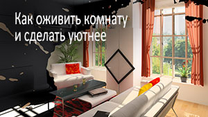 Как оживить комнату и сделать уютнее