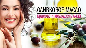 Оливковое масло для красоты и молодости лица