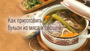 Как правильно сварить вкусный бульон из мяса и овощей