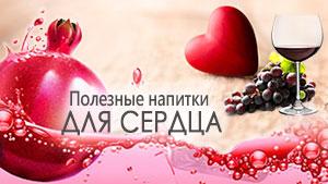Полезные напитки для здоровья сердца