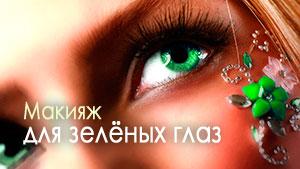 Макияж для зелёных глаз – удачные оттенки и ошибки