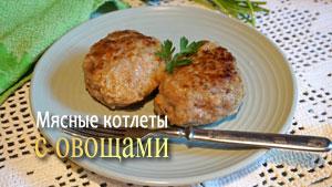 Рецепт очень вкусных мясных котлет с овощами
