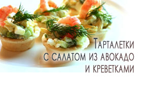 Тарталетки с салатом из авокадо и креветками к празднику