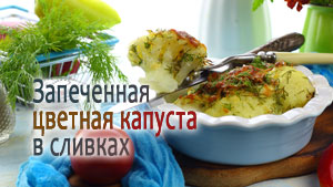 Запеченная цветная капуста в духовке