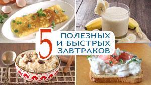 5 самых полезных и быстрых завтраков