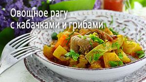 Овощное рагу с кабачками и грибами в мультиварке