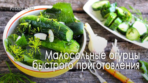 Малосольные огурцы простой и быстрый рецепт