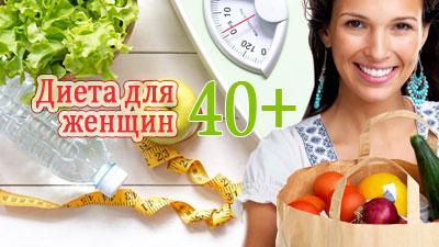 Ключевые принципы, на которых основаны диеты для женщин после 40