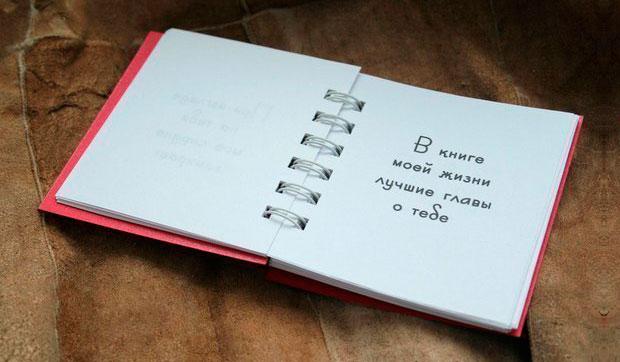 Дневник любви