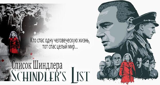 Лучшие фильмы которые нужно посмотреть - Список Шиндлера