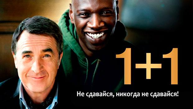 Лучшие фильмы которые нужно посмотреть - 1+1