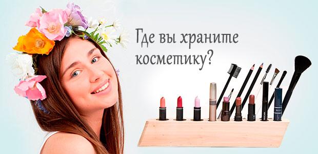 Где вы храните свою косметику